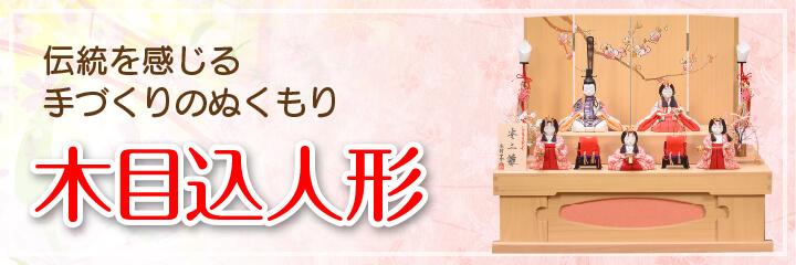 京玉のひな人形|木目込人形