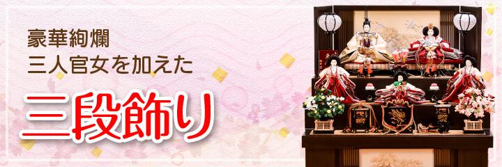 京玉のひな人形|三段飾り