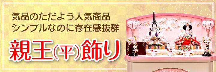京玉のひな人形|親王(平)飾り