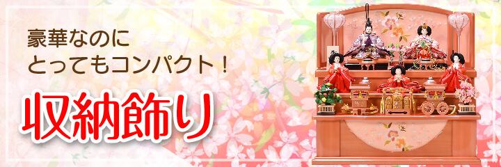 京玉のひな人形|収納飾り
