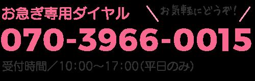 京玉フリーダイヤル:0120-015-223